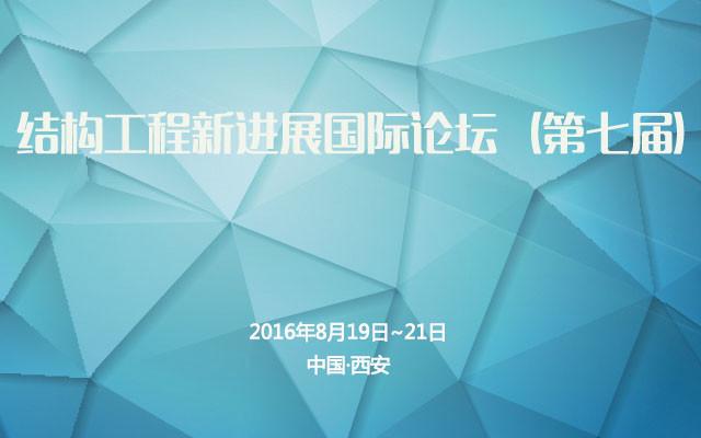 结构工程新进展国际论坛(第七届)