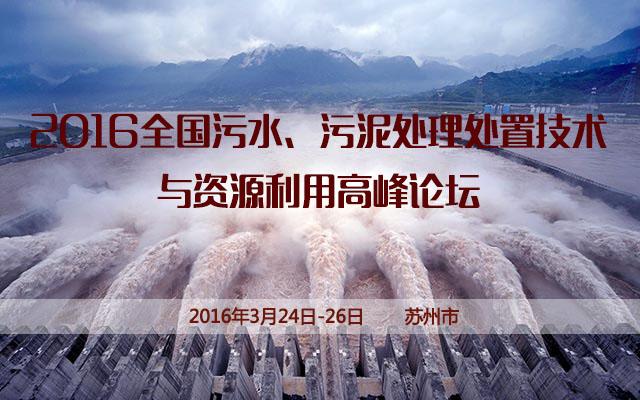 2016全国污水、污泥处理处置技术与资源利用高峰论坛
