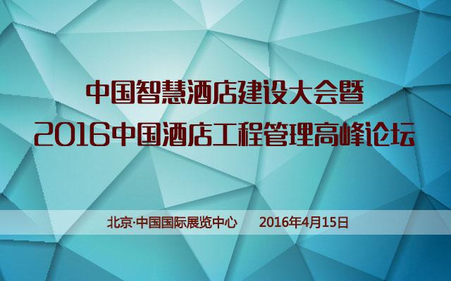中国智慧酒店建设大会暨2016中国酒店工程管理高峰论坛