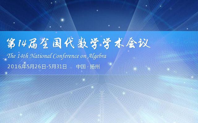 第十四届全国代数学学术会议