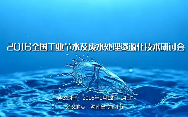2016全国工业节水及废水处理资源化技术研讨会