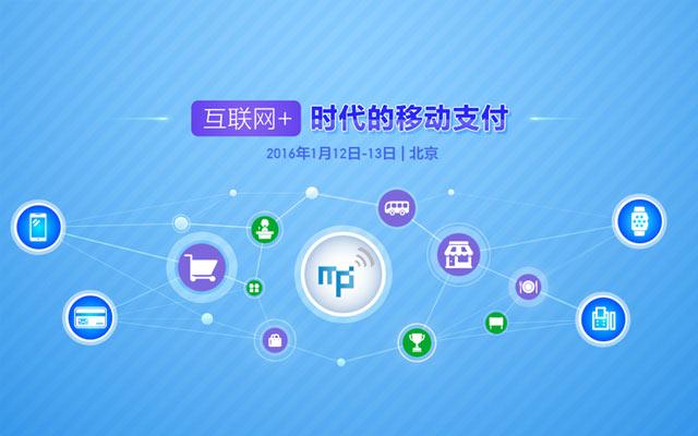 2016中国移动支付年会