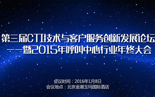 第三届CTI技术与客户服务创新发展论坛 --暨2015年呼叫中心行业年终大会