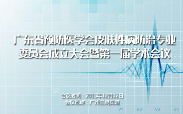 广东省预防医学会皮肤性病防治专业委员会成立大会暨第一届学术会议