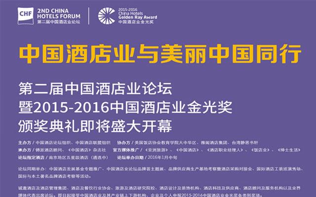 第二届中国酒店业论坛