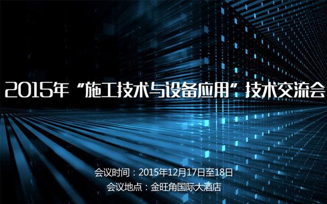 """2015年""""施工技术与设备应用""""技术交流会"""