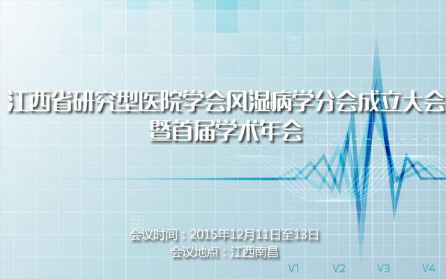 江西省研究型医院学会风湿病学分会成立大会暨首届学术年会