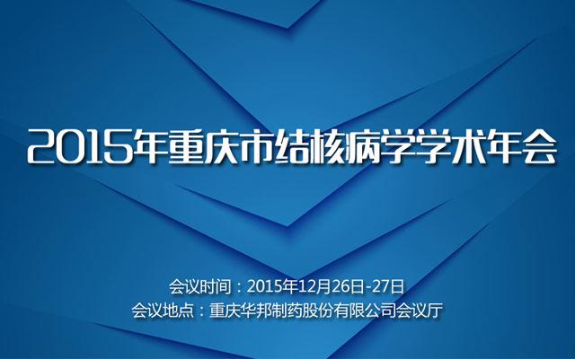 2015年重庆市结核病学学术年会