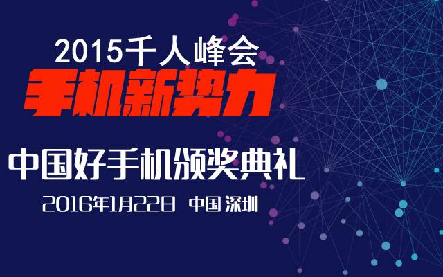 2015手机新势力千人峰会暨中国好手机颁奖典礼