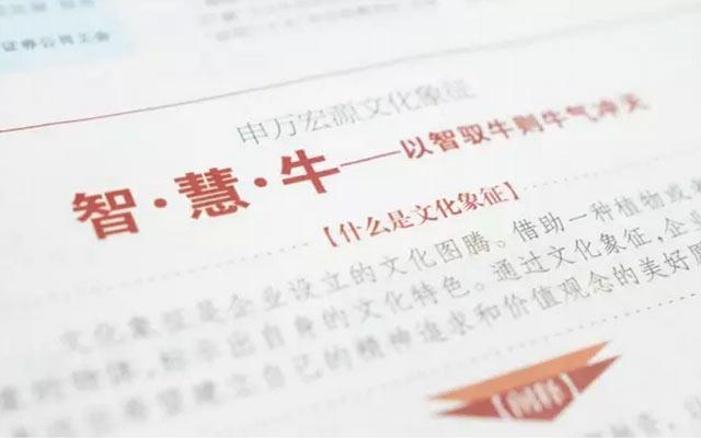 """申万宏源""""智•慧•牛""""2016新三板峰会"""