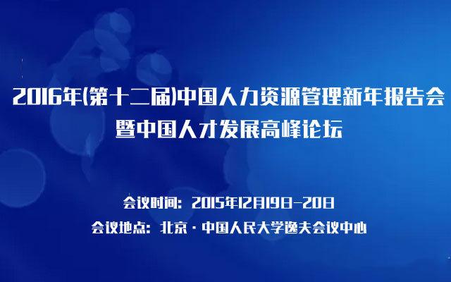 2016年(第十二届)中国人力资源管理新年报告会暨中国人才发展高峰论坛