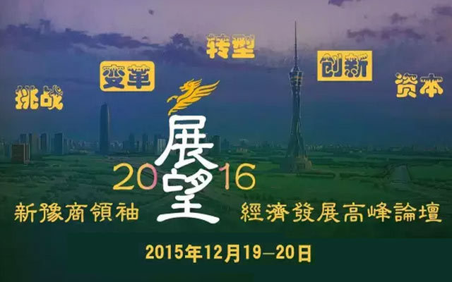 展望2016:新豫商领袖经济发展高峰论坛