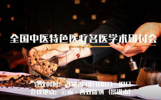 全国中医特色医疗名医学术研讨会