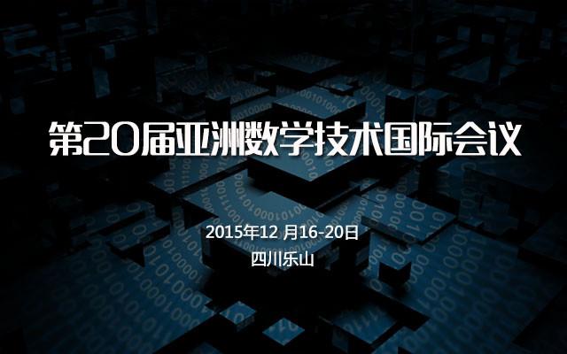 第20届亚洲数学技术国际会议