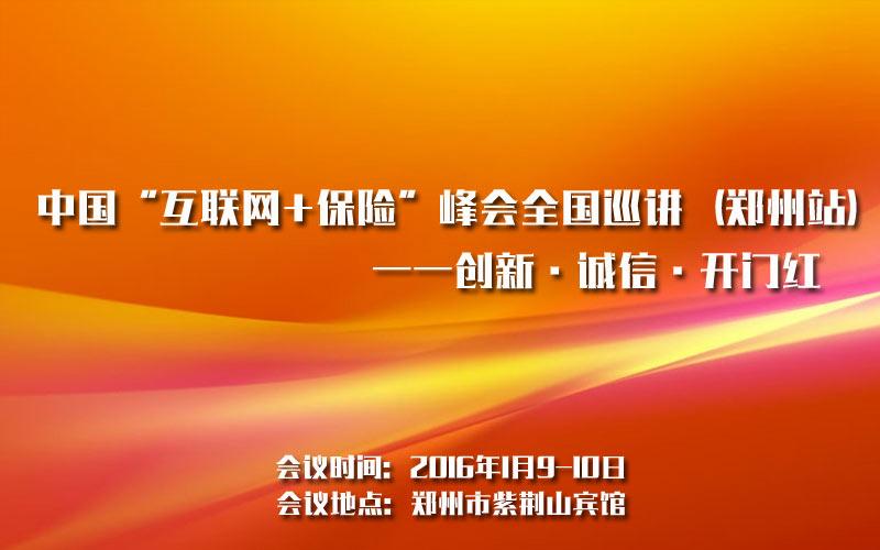 """中国""""互联网+保险""""营销高峰论坛"""