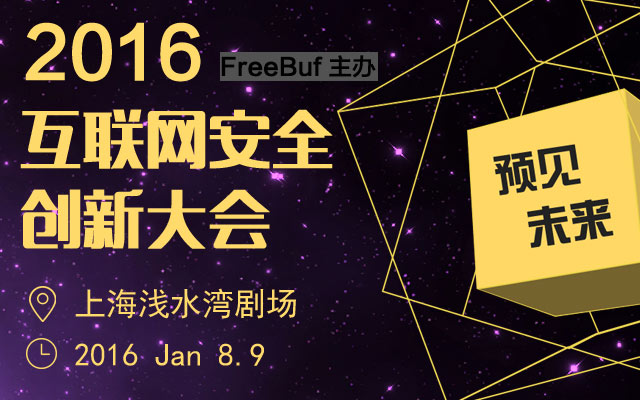 2016Freebuf互联网安全创新大会