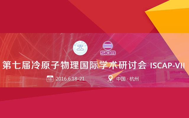 第七届冷原子物理国际学术研讨会