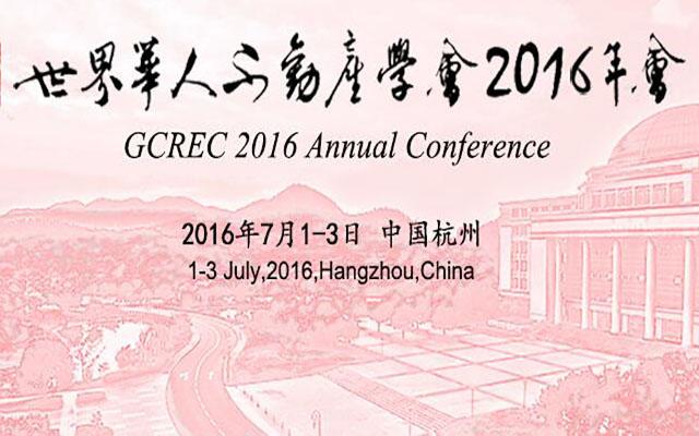 世界华人不动产学会2016年度会议