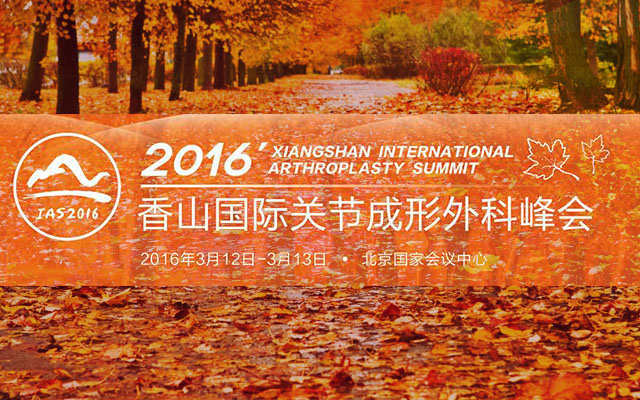 2016 香山国际关节成形外科峰会