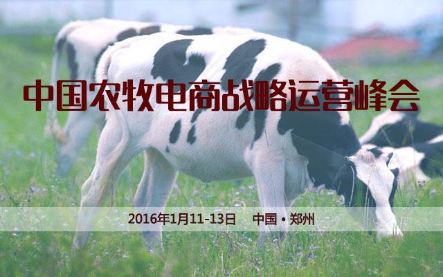 中国农牧电商战略运营峰会