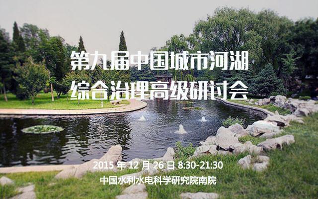 第九届中国城市河湖综合治理高级研讨会