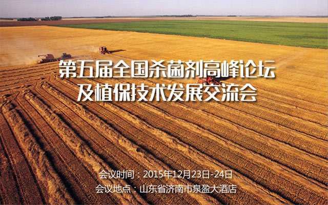 第五届全国杀菌剂高峰论坛及植保技术发展交流会