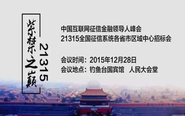 中国互联网征信金融领导人峰会