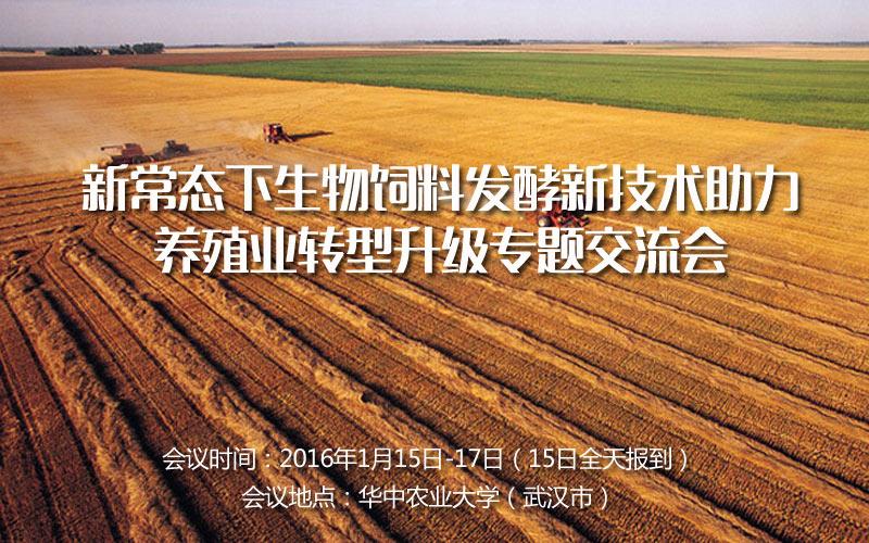 新常态下生物饲料发酵新技术助力养殖业转型升级专题交流会