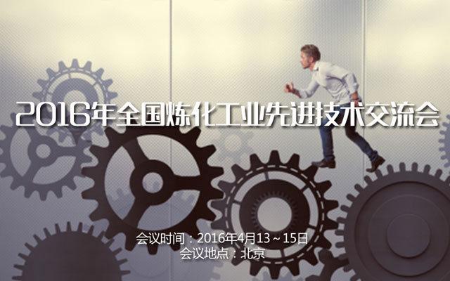 2016年全国炼化工业先进技术交流会