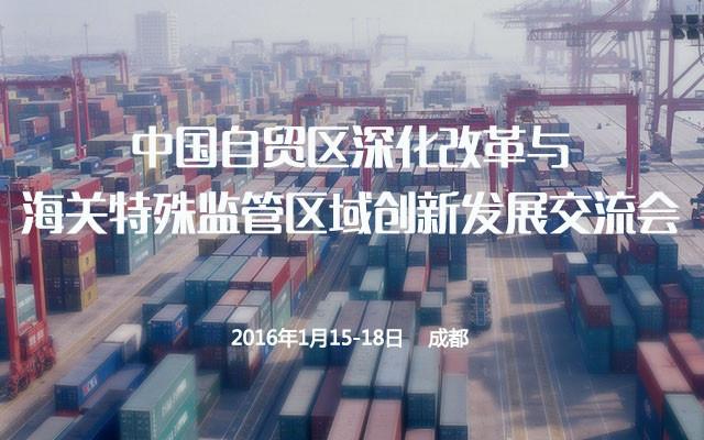 中国自贸区深化改革与海关特殊监管区域创新发展交流会
