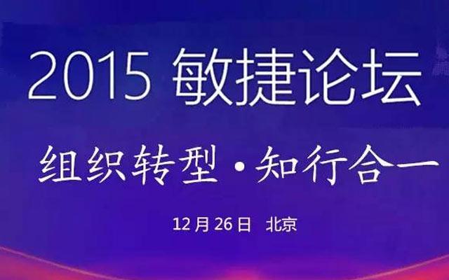 2015中国敏捷论坛峰会 组织转型·知行合一