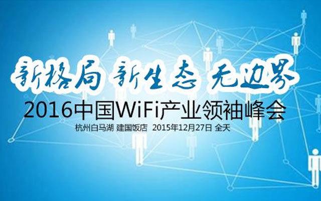 2016中国WiFi产业领袖峰会