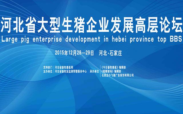 河北省大型生猪企业发展高层论坛