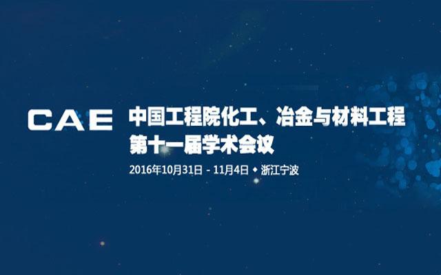 中国工程院化工、冶金与材料工程第十一届学术会议