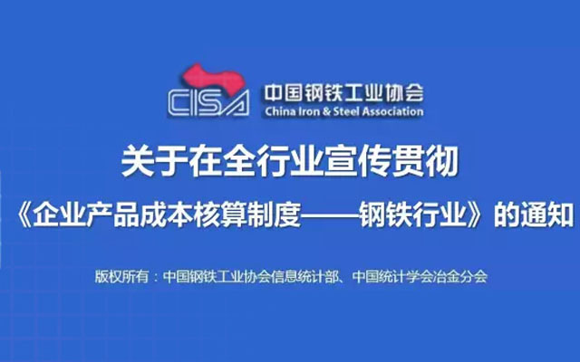 全行业宣传贯彻《企业产品成本核算制度——钢铁行业》