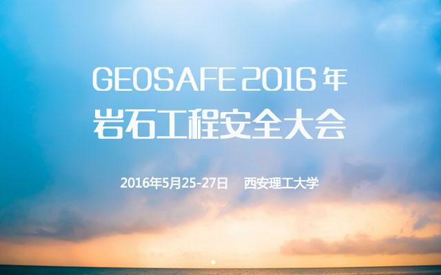 GEOSAFE 2016 年岩石工程安全大会