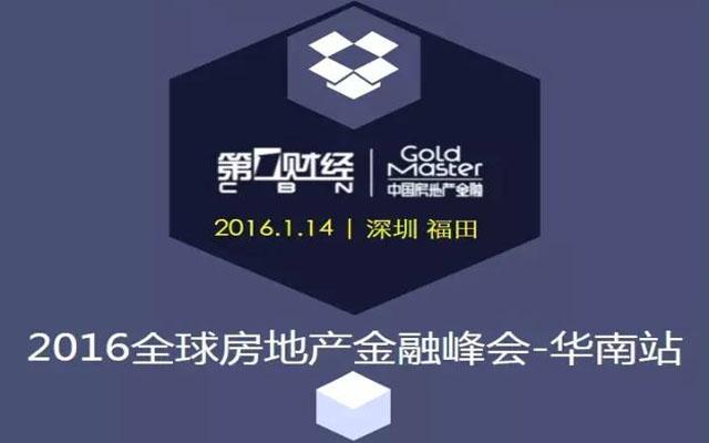 2016全球房地产金融峰会-华南站