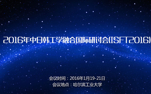 2016年中日韩工学融合国际研讨会(ISFT2016)