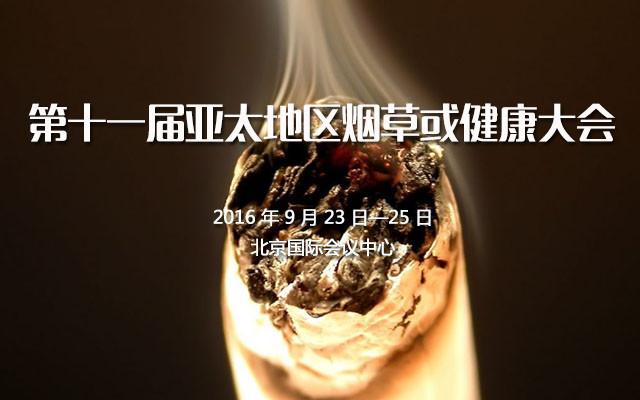 第十一届亚太地区烟草或健康大会