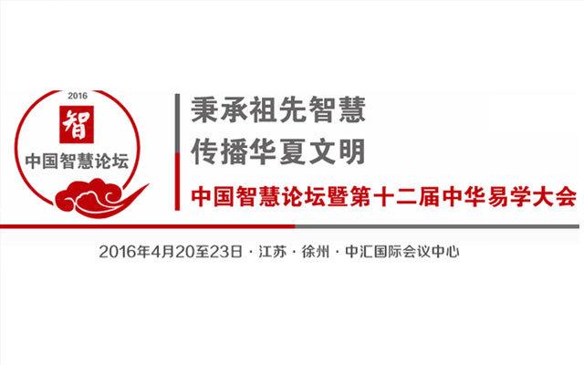 第十二届(2016)中华易学大会暨中国智慧论坛