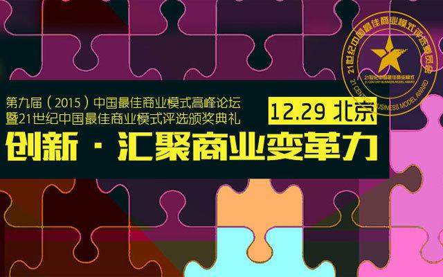 第九届2015中国最佳商业模式高峰论坛