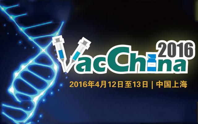 2016第六届疫苗中国发展国际峰会