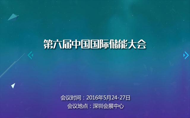 2016第六届中国国际储能大会