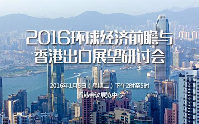 2016环球经济前瞻与香港出口展望研讨会