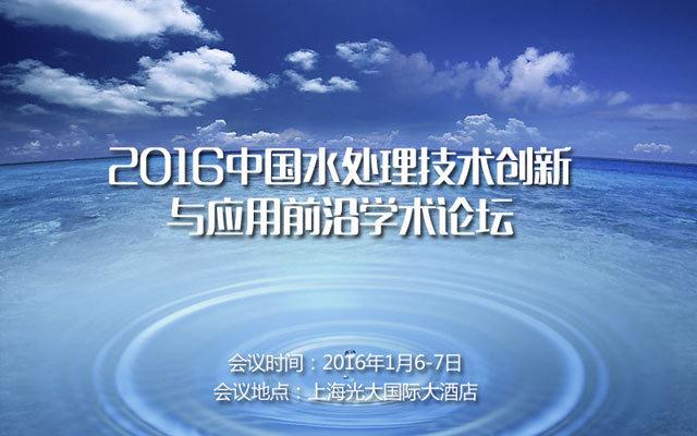 2016中国水处理技术创新与应用前沿学术论坛