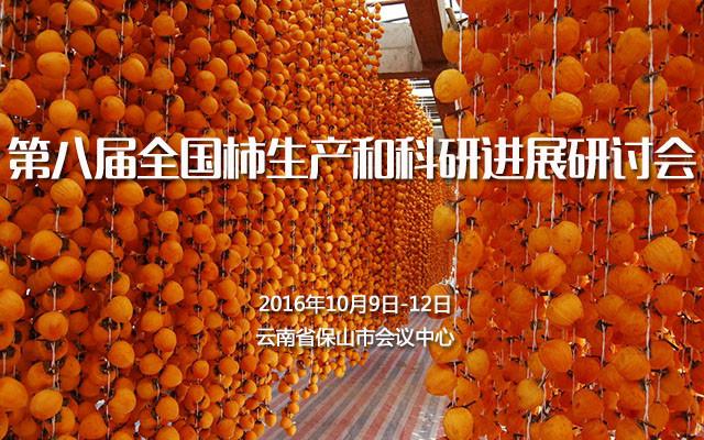 第八届全国柿生产和科研进展研讨会