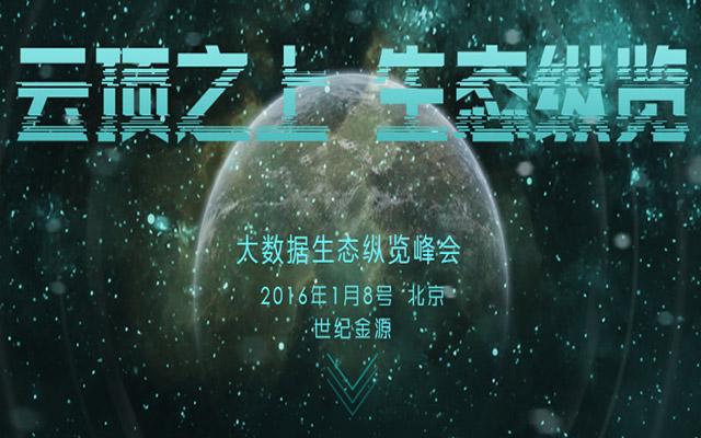 2016大数据生态纵览峰会