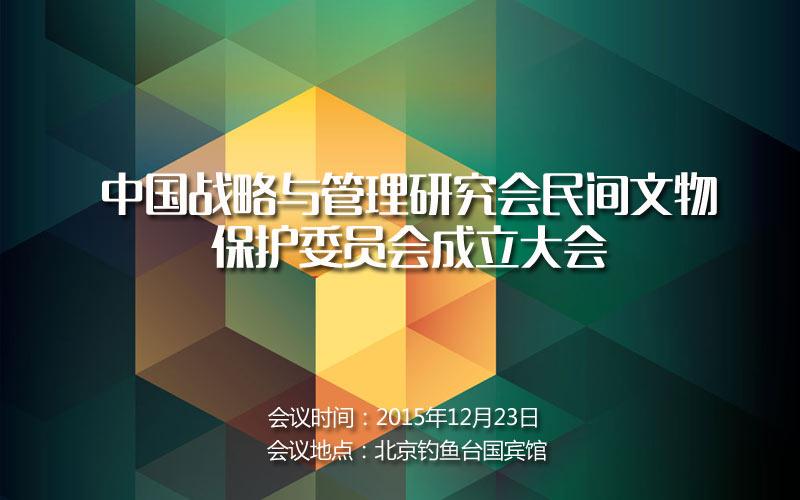 中国战略与管理研究会民间文物保护委员会成立大会