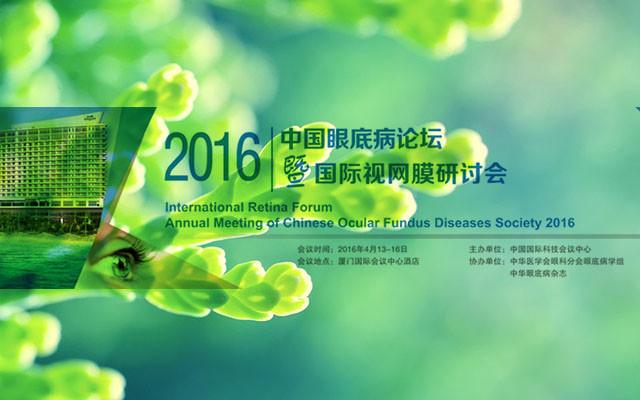 2016中国眼底病论坛暨国际视网膜研讨会