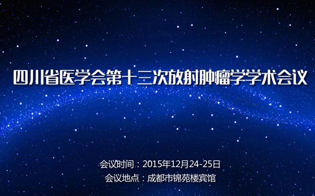 四川省医学会第十三次放射肿瘤学学术会议